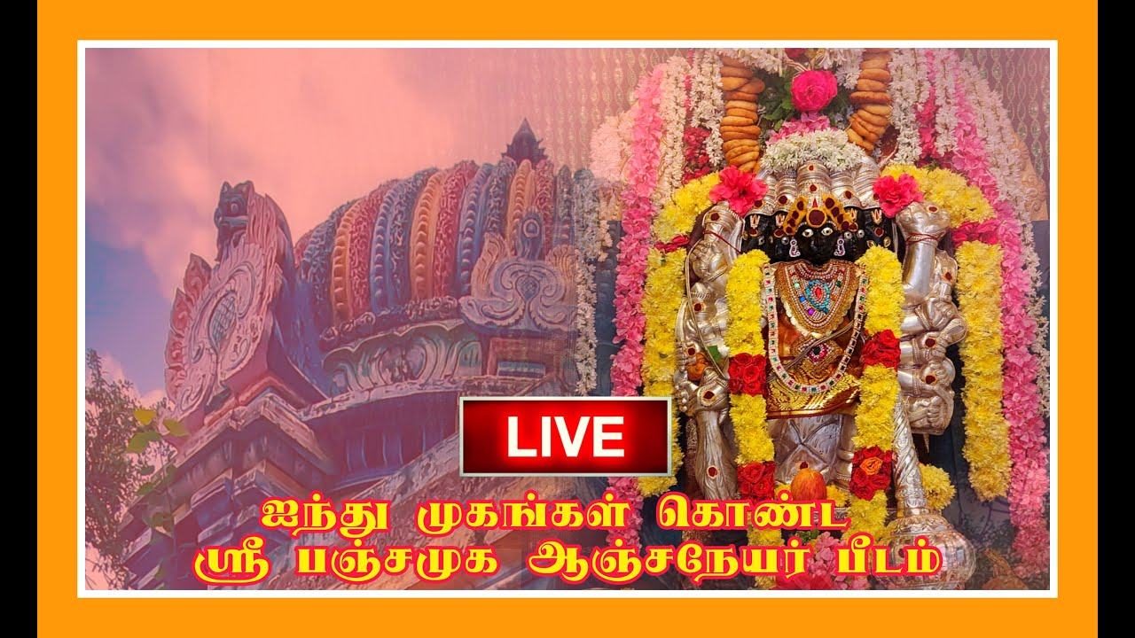 live-sri-panchamukha-anjenyar-peedam-guruji-sri-hanuman-das-swamikal-thiruvarur-britain-tamil