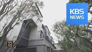 강력규제 '아파트 NO'…실속형 단독주택이 뜬다! / KBS뉴스(News)