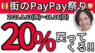 【旬なポイ活情報!!】街のPayPay祭♪9/13(月)~お得にポイ活するための方法!