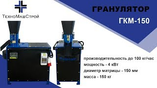 Гранулятор комбикорма (пеллет) ГКМ-150 от компании ТехноМашСтрой - видео