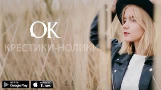 Оля Краснова - Крестики-нолики (Lyrics)