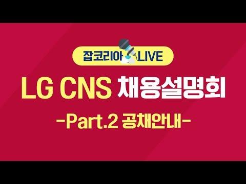 2019 LG CNS 채용설명회_Part.2 채용안내