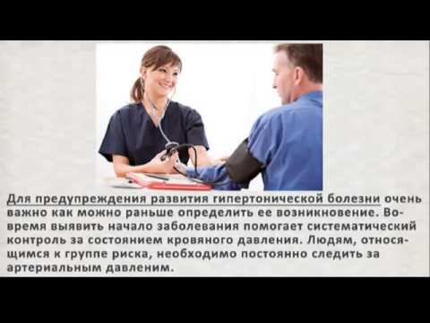 Бутакова видео гипертония