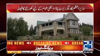 PM Imran Khan To Open Nathia Gali Governor House For Public