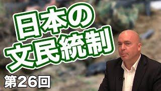 第26回 日本の文民統制