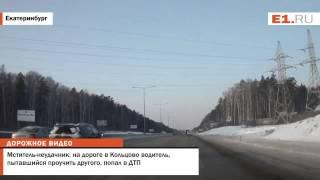 Смотреть онлайн К чему приводит месть на дороге