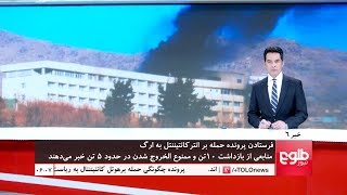 TOLOnews 6pm News 24 February 2018