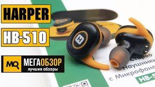 HARPER HB-510 обзор стереонаушников