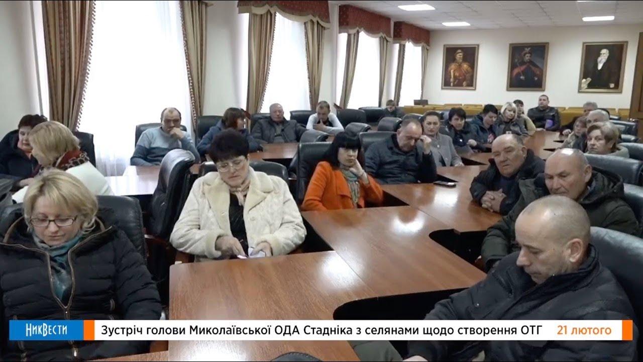 Встреча в Николаевской ОГА из-за создания ОТГ в Новоодесском районе