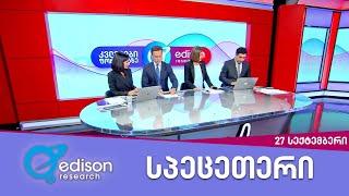 სპეცეთერი: Edison Research-ის კვლევის შედეგები