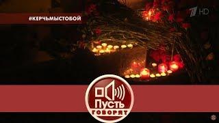 Пусть говорят - Трагедия в Керчи. Выпуск от 18.10.2018