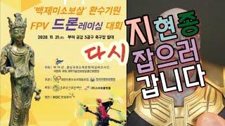 지현종 잡으러 갑니다!!! Part2 (feat.백제미소보살환수기원FPV레이싱대회)