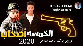 اغاني حصرية مهرجان | الخمسه اصحاب | عز ابو الدهب | رجب استريو | 2020مهرجان بدوي شتاوي ليبي تحميل MP3