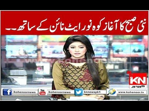 Kohenoor @9 03 September 2018 | Kohenoor News Pakistan
