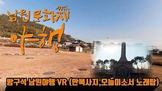 방구석남원야행 VR (만복사지,오늘이소서노래탑)