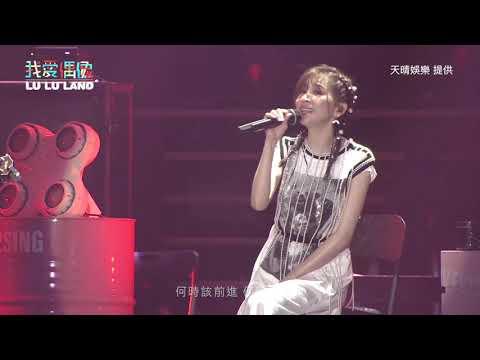 王心凌上海場演唱會 飆唱《曖昧》、《隱形的翅膀》感動無數粉絲