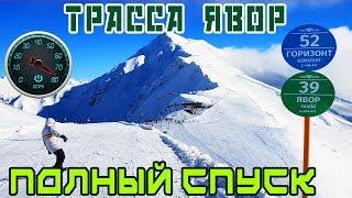 Полный спуск трасса Явор РОЗА ХУТОР на лыжах южный склон, Сочи зима 2019 после 3дней снегопада