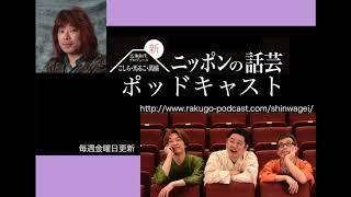 新ニッポンの話芸ポッドキャスト第288回追悼立川左談次師匠