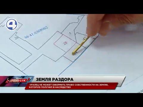 Почему землю не регистрируют, а налог начисляют / Екатеринбург / Свердловская область