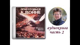 """""""ПРИГОТОВЬСЯ К ВОЙНЕ"""" ....Ревекка Браун - часть 2"""