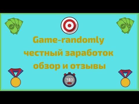 Game randomly честный заработок обзор и отзывы