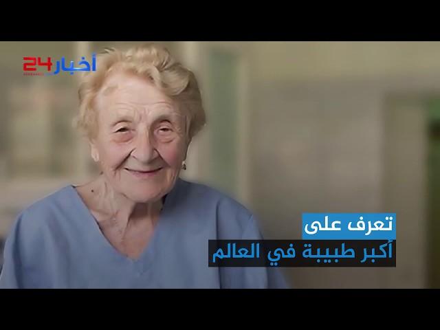 تعرف على أكبر طبيبة في العالم