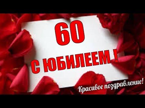 Красивое поздравление с ЮБИЛЕЕМ🌹Юбилей 60 лет🌹видео поздравления к юбилею
