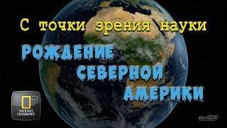 С точки зрения науки «РОЖДЕНИЕ АМЕРИКИ» National Geographic HD
