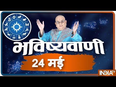 Today's Horoscope, Daily Astrology, Zodiac Sign for Friday, May 24, 2019 (видео)