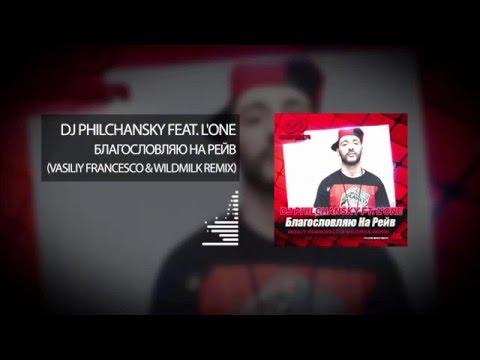 DJ PHILCHANSKY FEAT L ONE БЛАГОСЛОВЛЯЮ НА РЕЙВ СКАЧАТЬ БЕСПЛАТНО