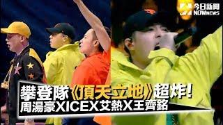 《中國新說唱》周湯豪 ✘ ICE ✘艾熱✘ 王齊銘《頂天立地》戰隊4進3演出超炸|NOWnews今日新聞