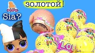 ЗОЛОТОЙ ШАРИК ЛОЛ! ПОДАРОК НА ДЕНЬ РОЖДЕНИЯ! КУКЛЫ ЛОЛ - Видео для Детей -РАСПАКОВКА | My Toys Pink