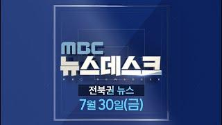 [뉴스데스크] 전주MBC 2021년 07월 30일