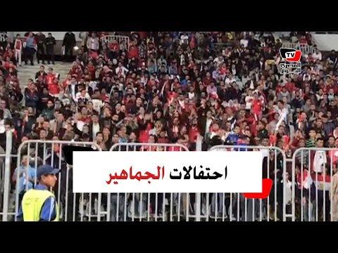 احتفالات الفوز على تونس