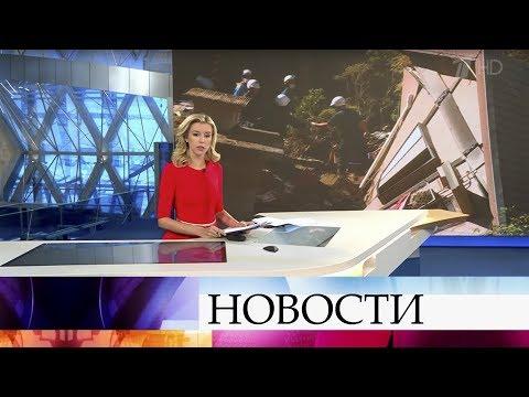 Выпуск новостей в 09:00 от 14.10.2019
