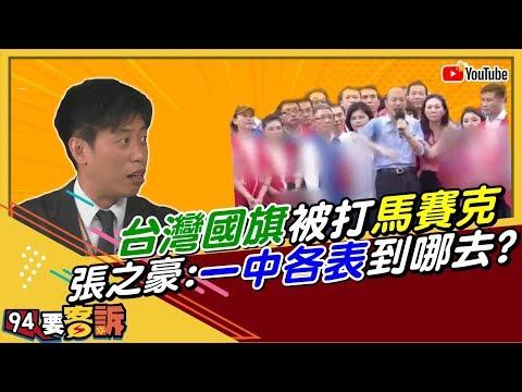 【94要客訴精華版】又嗆武統!台灣國旗被打馬賽克!張之豪:一中各表到哪去?