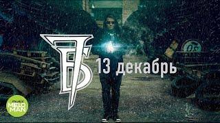 7Б  -  13 декабрь (Official Audio 2018)