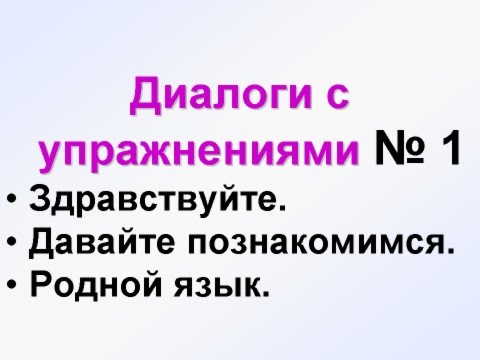 ДИАЛОГИ-1. Русский с нуля. Conversation in russian language. Dialogues in Russian with audio