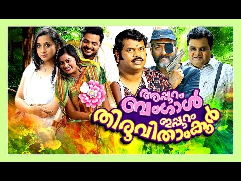 Malayalam Full Movie 2016 #Appuram Bengal Eppuram Thiruvithamkoor# Latest Malayalam Full Movie 2016