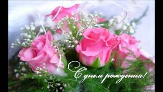 Дорогой Леночке!!! С днём рождения!!!