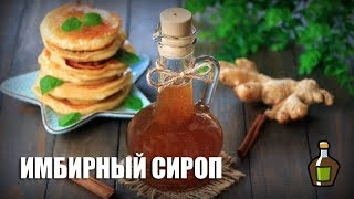 Имбирный сироп — видео рецепт