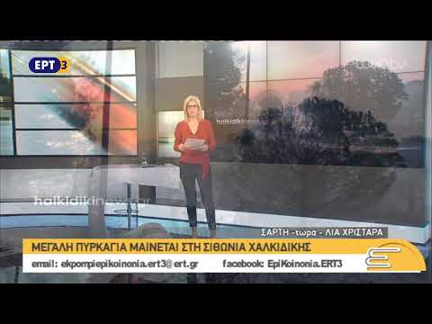 Mεγάλη πυρκαγιά μαίνεται στη Σιθωνία Χαλκιδικής – Σύνδεση με Λία Χρηστάρα   25/10/2018   ΕΡΤ