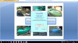 Слип для лодок проект