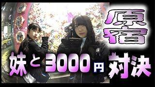 原宿3000円対決!+インスタ映えポイントでミュージカリーmusical.lyおまけのえのん番組