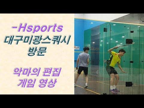 [원윤 스쿼시] Hsports / 대구 미광스쿼시장 방문기
