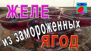 Желе из замороженных ягод. Рецепт желе. Десерт из ягод.