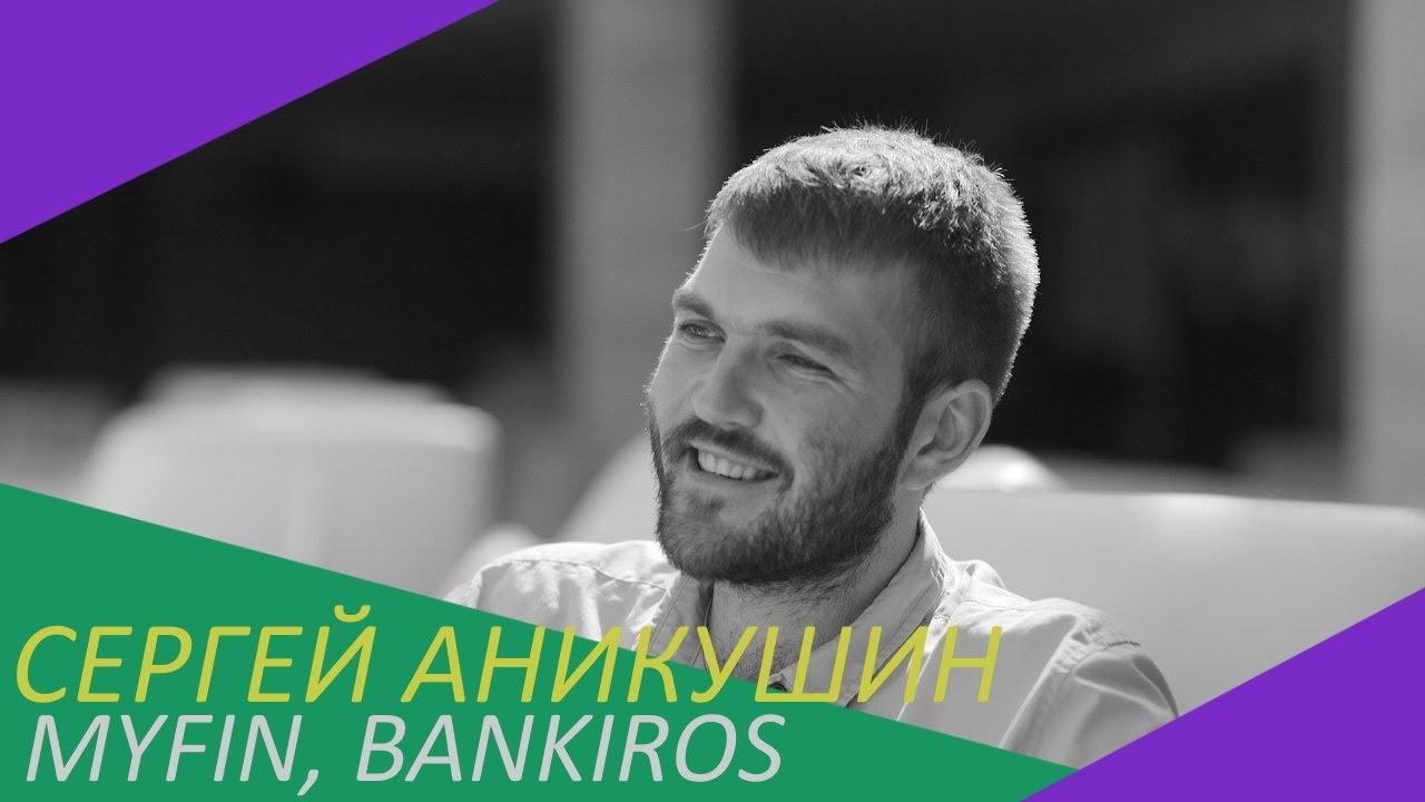 Сергей Аникушин / MYFIN.BY, BANKIROS.RU / Сколько и на чем зарабатывают маркетплейсы
