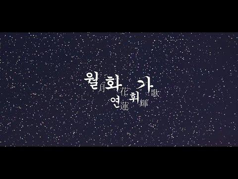 [유니/보컬로이드] 월화연휘가 - H.Flower(하나상) [ST MEDiA 추천 오리지널 콘텐츠]