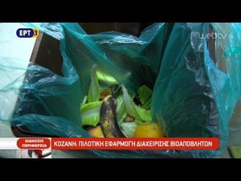 Κοζάνη: Πιλοτική εφαρμογή διαχείρισης βιοαποβλήτων | 04/10/2018 | ΕΡΤ