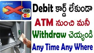 Withdraw money without debit card | sbi yono cash telugu | sbi yono app telugu | tekpedia